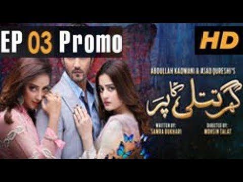 Ghar Titli Ka Par Episode 3 Promo | Har Pal GEO , - Dramas online 101