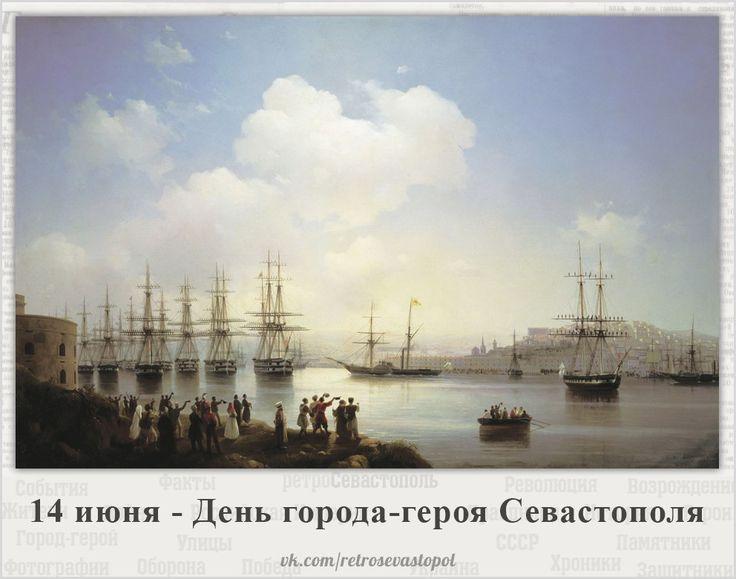 14 июня День города Севастополя