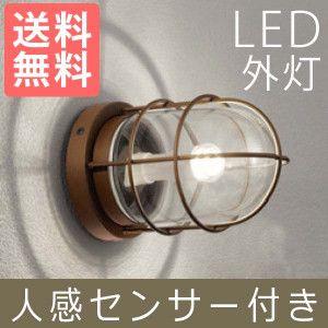 玄関照明 照明 玄関灯 ポーチ灯 ポーチライト 玄関 照明壁面取付専用商品※センサーをご使用の場合は天井・門柱にはお取付できません。 天井・門柱に取り付けの場合はセンサーなしの商品をご選択下さい 材 質:アルミダイカスト、真鍮(鉄錆色)    ガラス(透明) サイズ:径129 x 高さ192    重量:1.0 kg電  球 :LED電球クリアミニクリプトン形 5.2 W(E17)  光源寿命:40,000時間※電球の交換可能な商品です耐水性能:防雨・防湿型付属センサ 人感センサモード切替型※ご注意・配線工事は必ず電気工事士にご依頼ください。・上向きに取り付ける際は、水はけが良く浸水の恐れのない場所を選んでください。・センサは壁面取付専用、浴室使用不可になります。・センサーをご利用の場合は、絶縁台不要となります。ポーチライト白熱灯ガーデンライトさまざまな空間に使用できる照明周囲に幻想的な空間を醸し出す照明です。