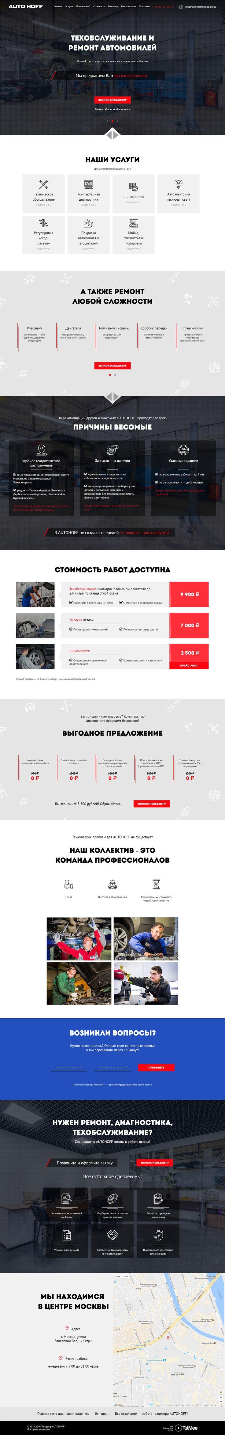 Ознакомьтесь с этим проектом @Behance: «Landing page Auto Hoff» https://www.behance.net/gallery/51162585/Landing-page-Auto-Hoff