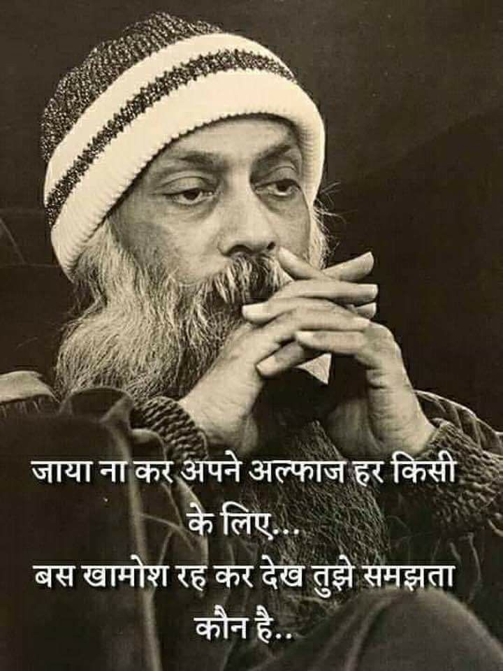 Pin By Akbar Amann On Hindi Quotes Osho Hindi Quotes