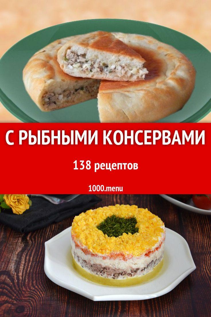 рецепт из рыбы консервы