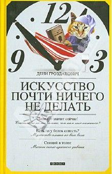 Дени Грозданович - Искусство почти ничего не делать обложка книги