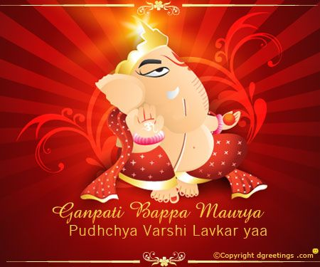 Dgreetings - Ganesh Chaturthi Cards