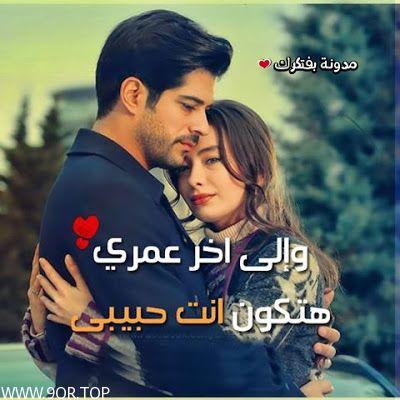احدث خلفيات رومانسيه صور حب جامده 2018 Romantic Words Roman Love Arabic Love Quotes