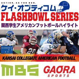 関西学生アメリカンフットボールハイライト