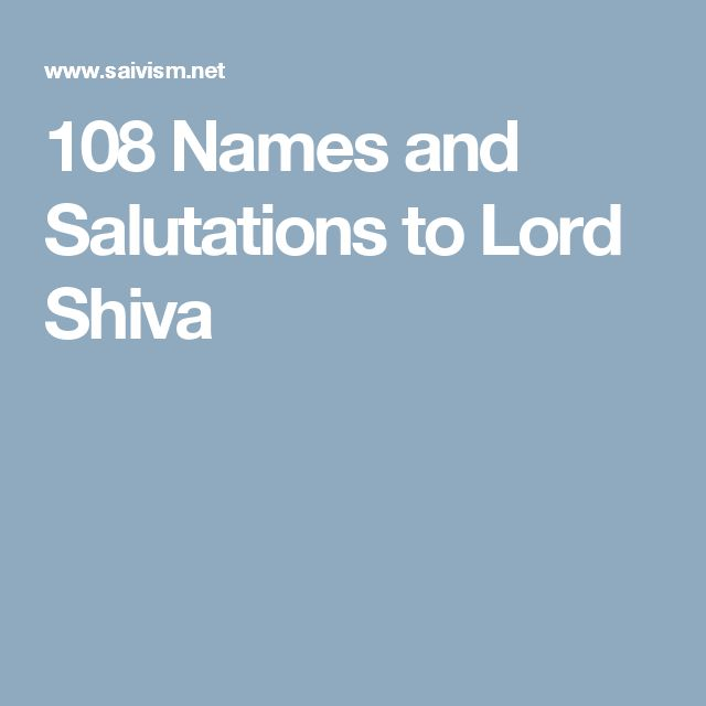 108 Names and Salutations to Lord Shiva