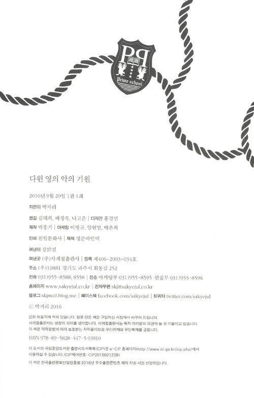 다윈 영의 악의 기원  박지리 (지은이) | 사계절 | 2016-09-20