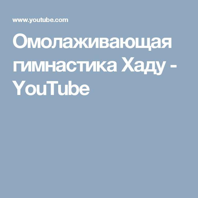 Омолаживающая гимнастика Хаду - YouTube