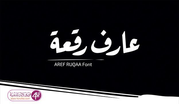 تحميل أجمل وأحدث الخطوط العربية خط عارف رقعة Aref Ruqaa Font للويندوز والماك Arabic Love Quotes Love Quotes Pastel Living Room