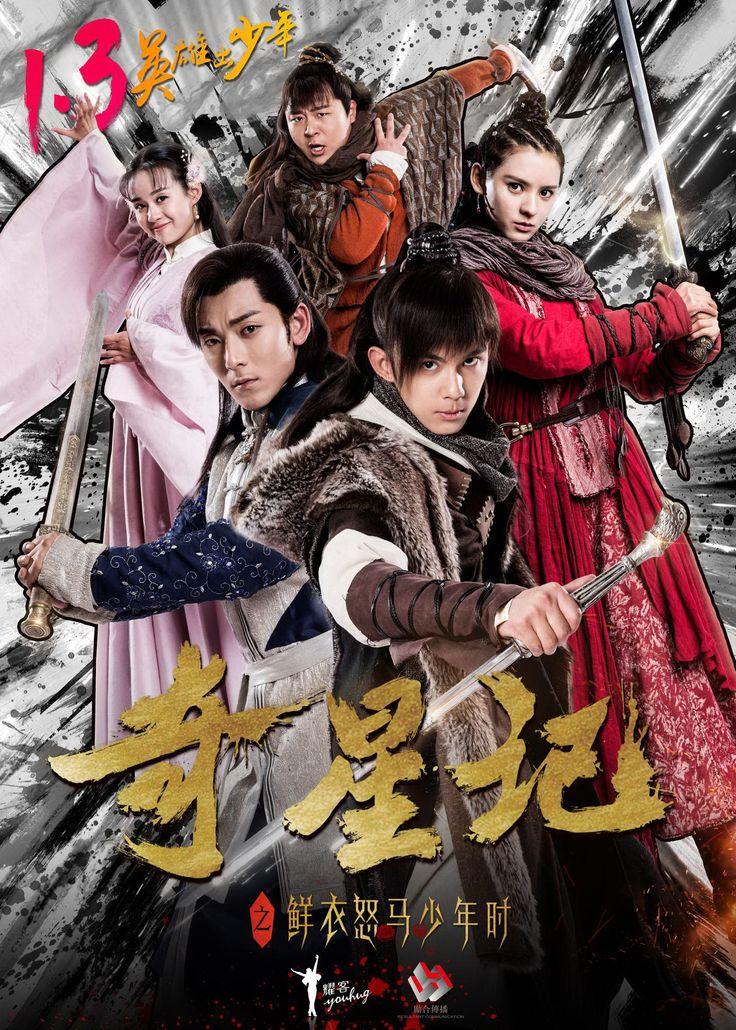 Magic Star, a.k.a. Adventurous Journey (China, 2017; Youku