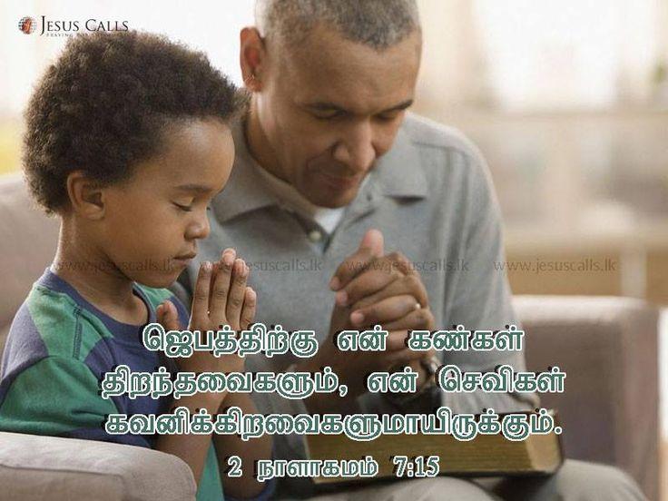 ஜெபத்திற்கு என் கண்கள் திறந்தவைகளும், என் செவிகள்க வனிக்கிறவைகளுமாயிருக்கும். 2 நாளாகமம் 7:15