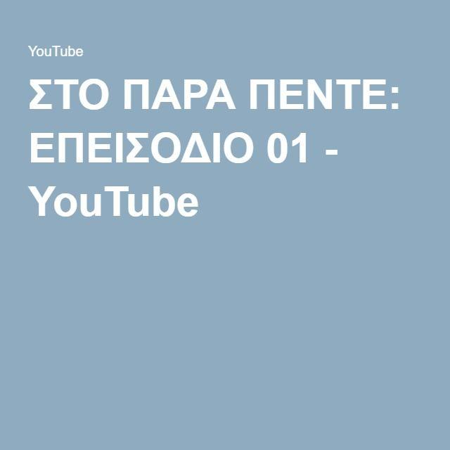 ΣΤΟ ΠΑΡΑ ΠΕΝΤΕ: ΕΠΕΙΣΟΔΙΟ 01 - YouTube