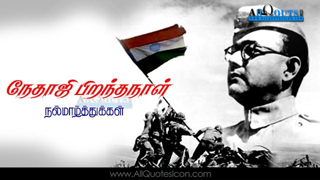 Subhas-Chandra-Bose-Jayanthi-Tamil-Wishes-Quotes-Greetings-Tamil-quotations-wishes-messages-wishes-tamil-kavithai-images-Best-Hindu-festival-Pongal-Greetings-Pictures