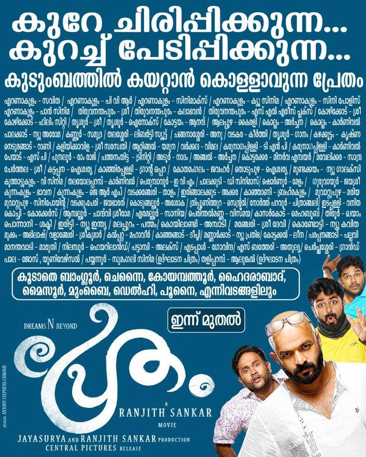 Pretham kerala and outside Kerala theatre list Released! Pretham is a Malayalam movie starring Jayasurya, Shruthi Ramachandran, Govind Padmasoorya, Aju Varghese, Sharafudheen, Hareesh Peradi and Pearle Maaney. The film is directed by Ranjith Sankar.