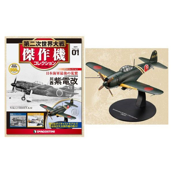New! Plastic Model World War II Shidenkai Military Airplane & Magazine Japan F/S #DeAgostiniJapan