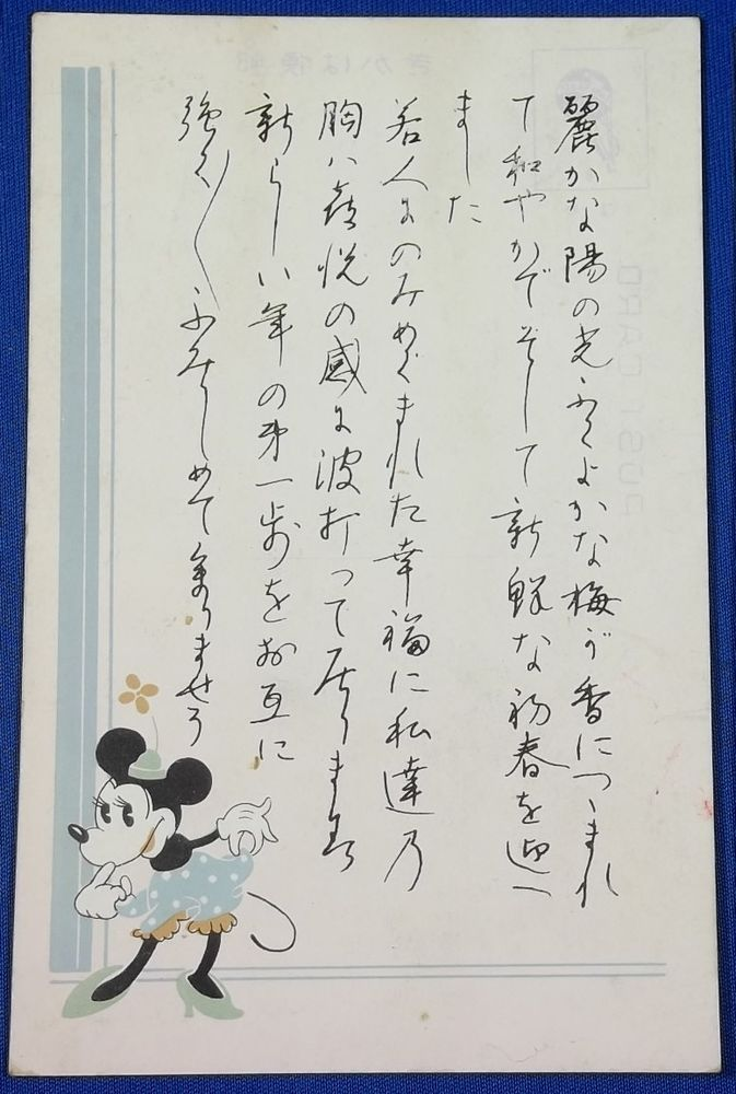 "1930's Japanese Minnie Mouse Postcard for School student use to greet friend before new school term (April)  "" We are welcoming the fresh & peaceful early spring. Let us take the first step of the new (school) year firmly. "" disney / vintage antique old art card / Japanese history historic paper material Japan"