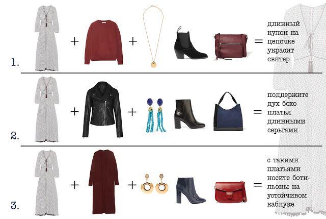 Способы комплектации макси платья