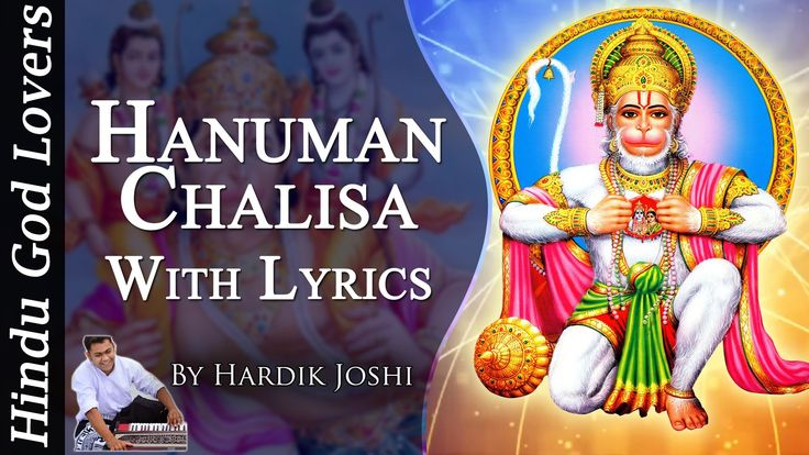Hanuman ji bhajan lyrics