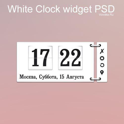 Виджет Белые Часы PSD