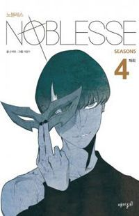 Noblesse Manga - Read Noblesse Online at MangaHere.co