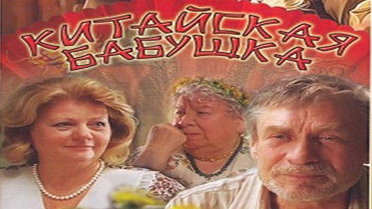 """ФИЛЬМ КЛАССНЫЙ, ЧУДО,А НЕ ФИЛЬМ!!! - """"Китайская бабушка"""" (Русские фильмы..."""