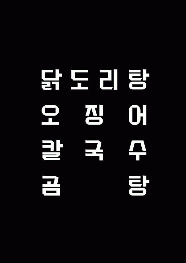 Seochon Typeface (Korean) by Jong won Choi, via Behance