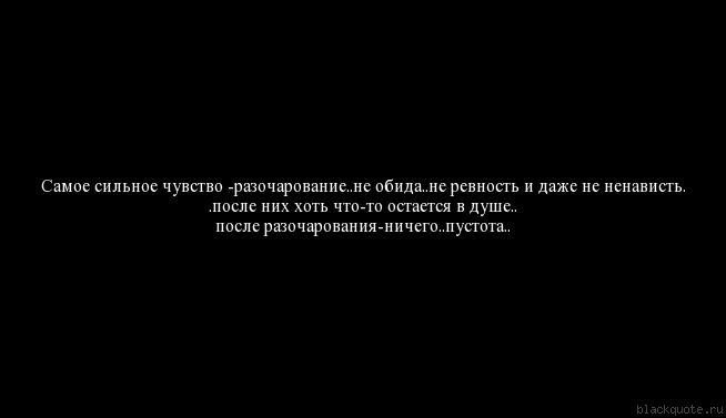 самое сильное чувство - разочарование. не обида, не ревность и даже не ненависть. после них остается хоть что-то в душе, после разочарования - пустота.: 981 изображение найдено в Яндекс.Картинках