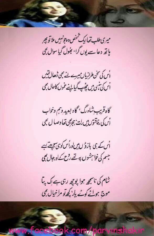 90 best Parvin Shakir images on Pinterest | Urdu poetry, Sad and ...
