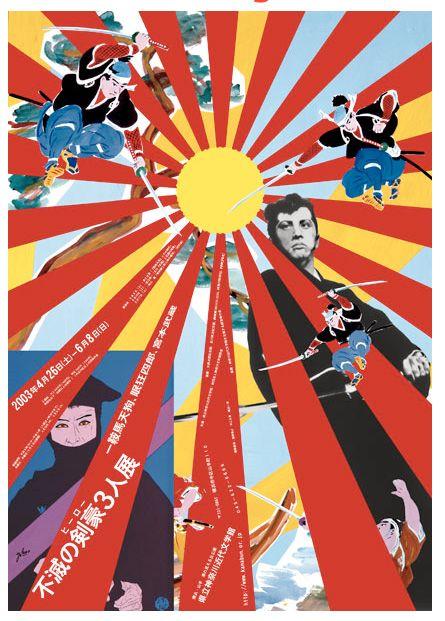 The Psychedelic Posters and Graphic Design of Japan's Tadanori Yokoo: yokoo1.jpg