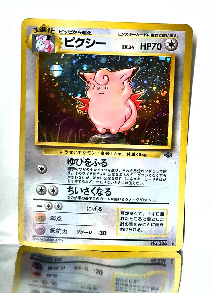 Clefable - Jungle (Japanese) Pokemon Card #036 Holographic Holo Foil Holo Rare NM...Last one !!