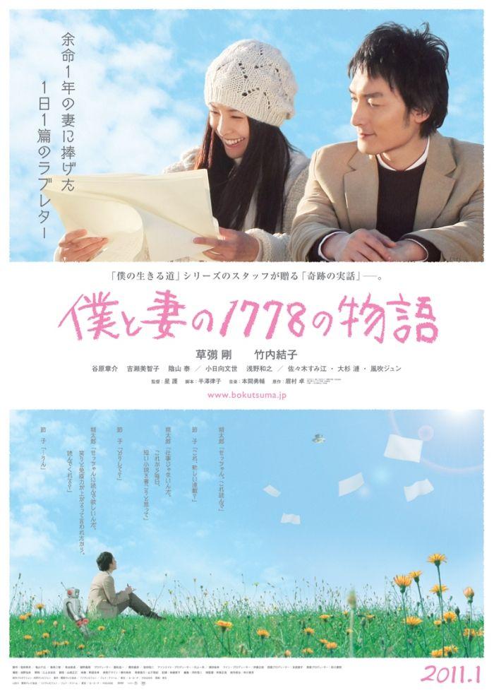 Я і моя дружина: 1778 історій Boku to tsuma no 1778 no monogatari (2011) - IMDb