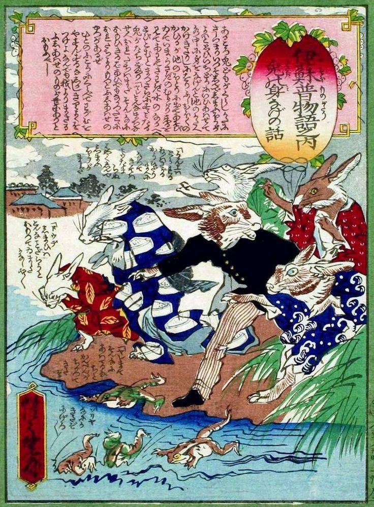 河鍋暁斎:伊蘇普物語之内 兎の身なげの話