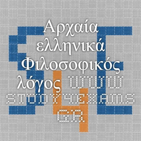 Αρχαία ελληνικά - Φιλοσοφικός λόγος - www.study4exams.gr