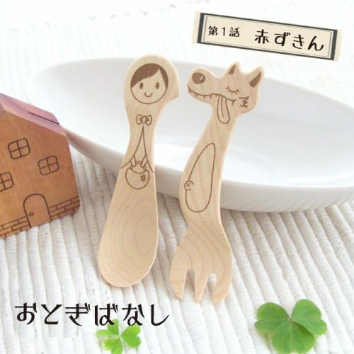 Being in a fantasy = No. 1 story = Red Riding Hood natural wooden Red Riding Hood Chan spoon and Wolf to the folk natural materials wooden cutlery gifts. Happy children!
