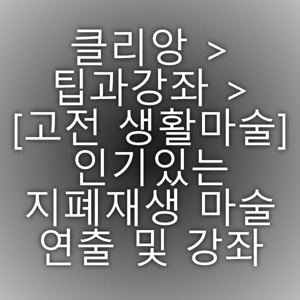 클리앙 > 팁과강좌 > [고전 생활마술] 인기있는 지폐재생 마술 연출 및 강좌