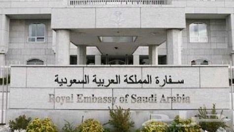 السوق العربى مراجعة السفارة السعودية بالرباط المغرب Sande The Good Place Cinema