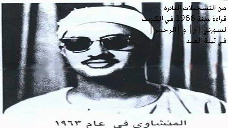 قراءة للمنشاوي سنة 1966 في الكويت ليلة العيد النسخة2