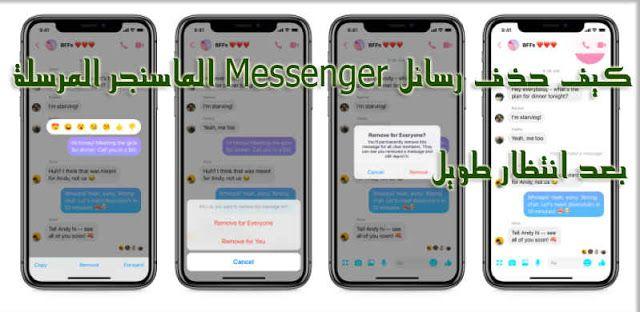 كيف حذف رسائل Messenger الماسنجر المرسلة بعد انتظار طويل كيف حذف رسائل Messenger الماسنجر المرسلة بعد انتظا Galaxy Phone Samsung Galaxy Samsung Galaxy Phone