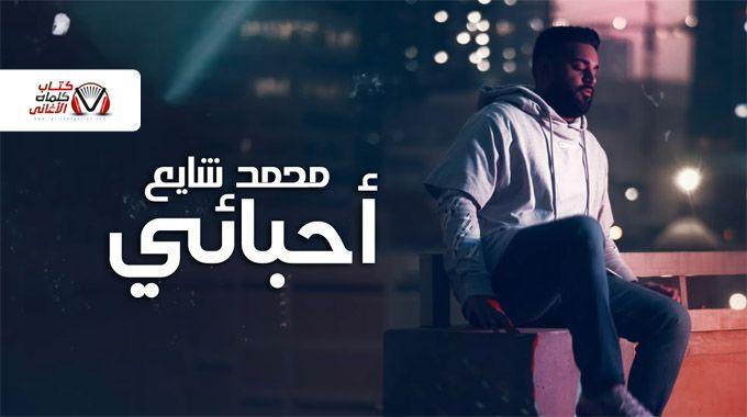 كلمات اغنية احبائي محمد شايع In 2021 Fictional Characters Character John