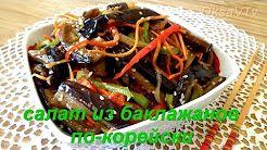 быстрые маринованные жареные баклажаны кружочками с морковью луком залитые маринадом - YouTube