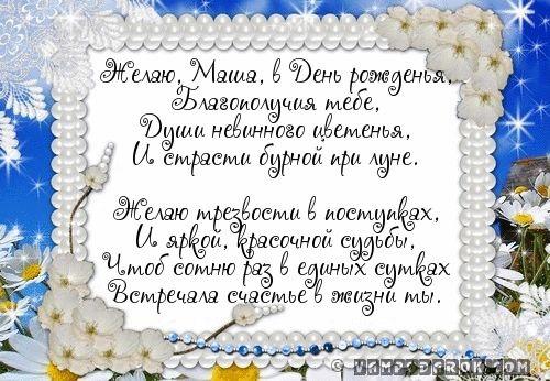 Месяцев, открытка с днем рождения машеньки