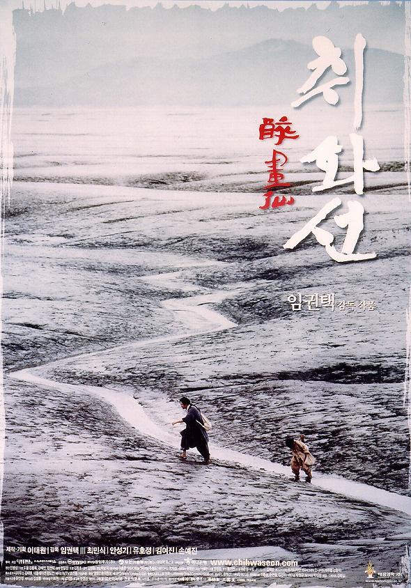 Ivre de femme et de peinture 취화선 (2002)