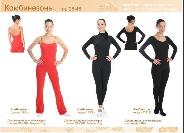 Тренировочные костюмы для хореографии