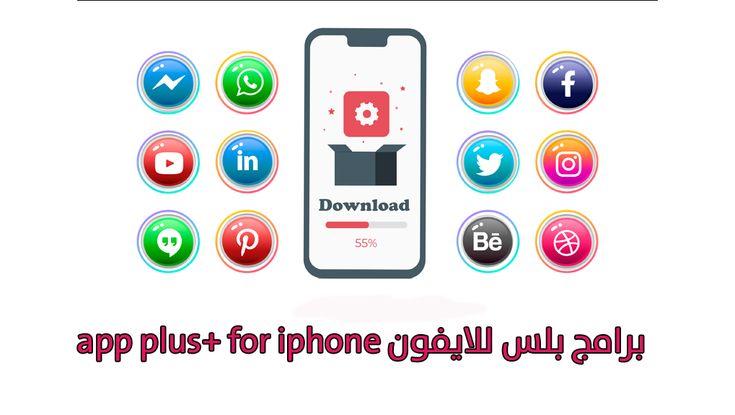 برامج بلس للايفون App