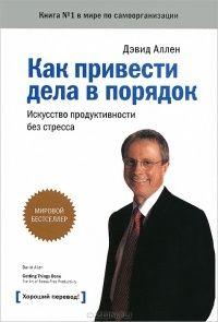 Отзывы о книге Как привести дела в порядок. Искусство продуктивности без стресса