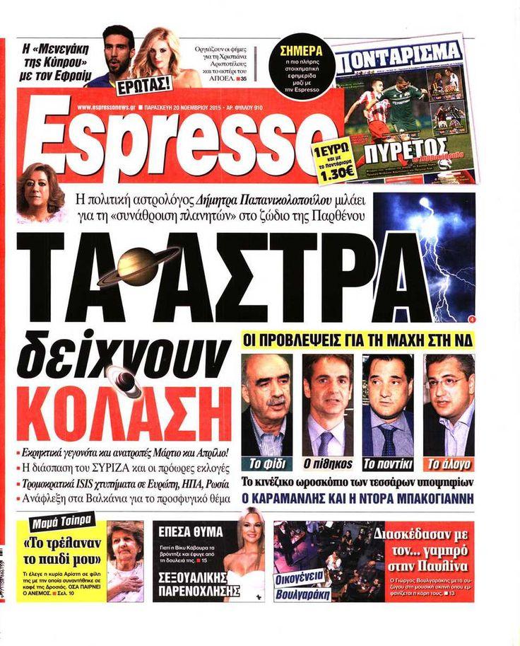 Εφημερίδα ESPRESSO - Παρασκευή, 20 Νοεμβρίου 2015