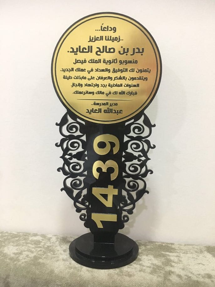 Pin By ممدوح للدعاية والإعلان Mamdouh On دروع Ale Agl Trophy