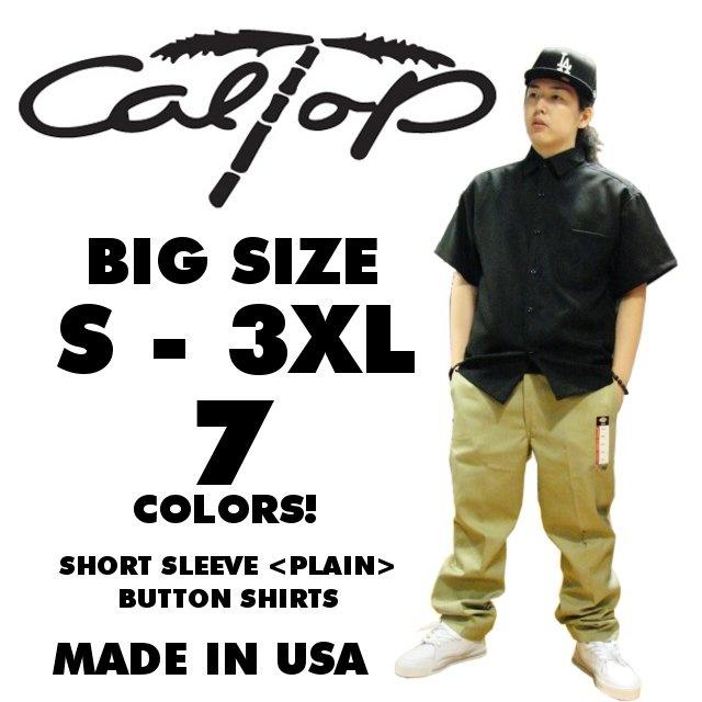 【CAL TOP】超定番 半袖無地ボタンシャツ 全7色!サイズS - 3XL 【LOW RIDER】【アメリカ】【HIP-HOP】【ヒップホップ】【チカーノ】【大きいサイズ】【ダンサー】【半そで】【カルトップ】【caltop】【メンズ】【ローライダー】【楽天市場】