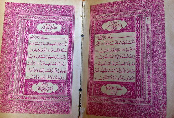 opening pages of the Quran in Arabic